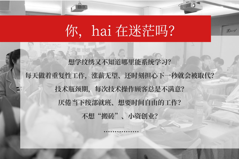 广州学半永久哪里好